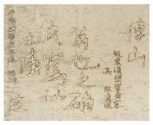 Art chinoises contemporaines - Calligraphie